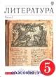 Литература 5 кл. Учебник-хрестоматия в 2х частях часть 1я